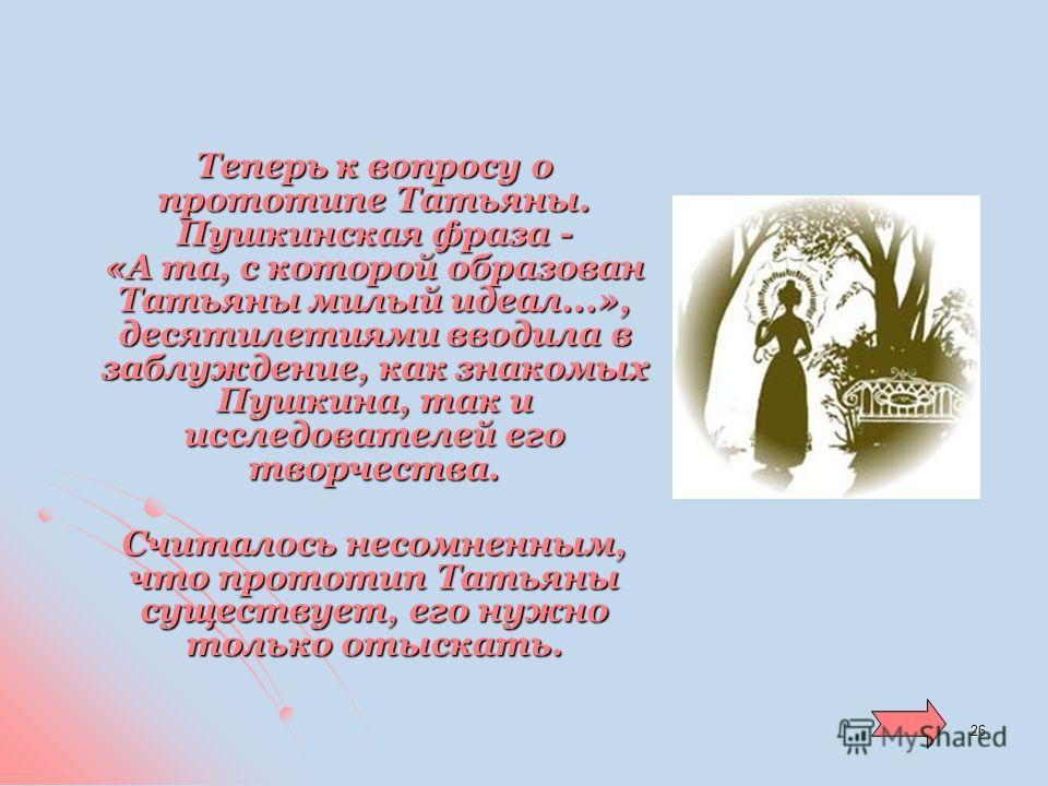 25 В августе 1856 года по манифесту царя Александра II И.И.Пущин был амнистирован, а в мае следующего года - обвенчался с Натальей Дмитриевной. Их брак современники называли странным.