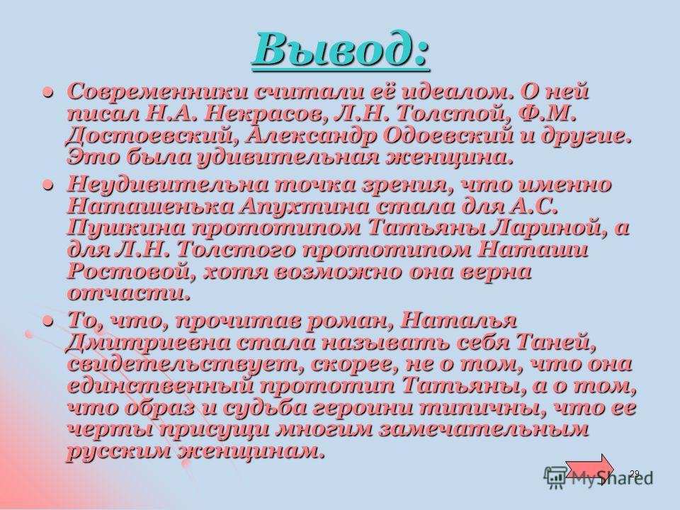 28 Сцена «Письмо Татьяны» из оперы П.И. Чайковского «Евгений Онегин»