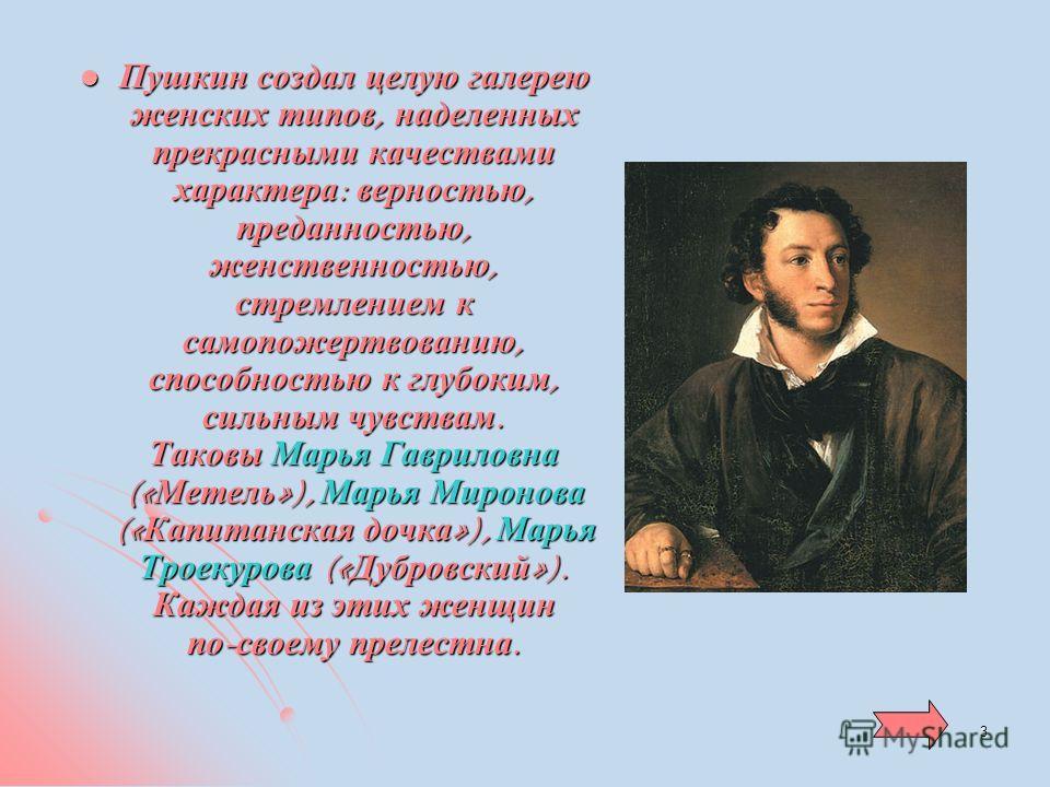 2 Моя цель: Познакомиться с удивительной судьбой замечательной женщины, современницы А.С. Пушкина Натальей Дмитриевны Фонвизиной (в девичестве Апухтиной) – возможным прототипом Татьяны Лариной.