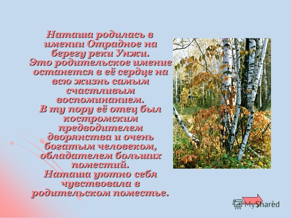 6 Костромские леса, просторы лугов и полей, добродушие крестьян, народные праздники с песнями и хороводами были ей по душе. С раннего возраста все отмечали её душевную тонкость, любовь к природе, экзальтированност ь, религиозность, странным образом у