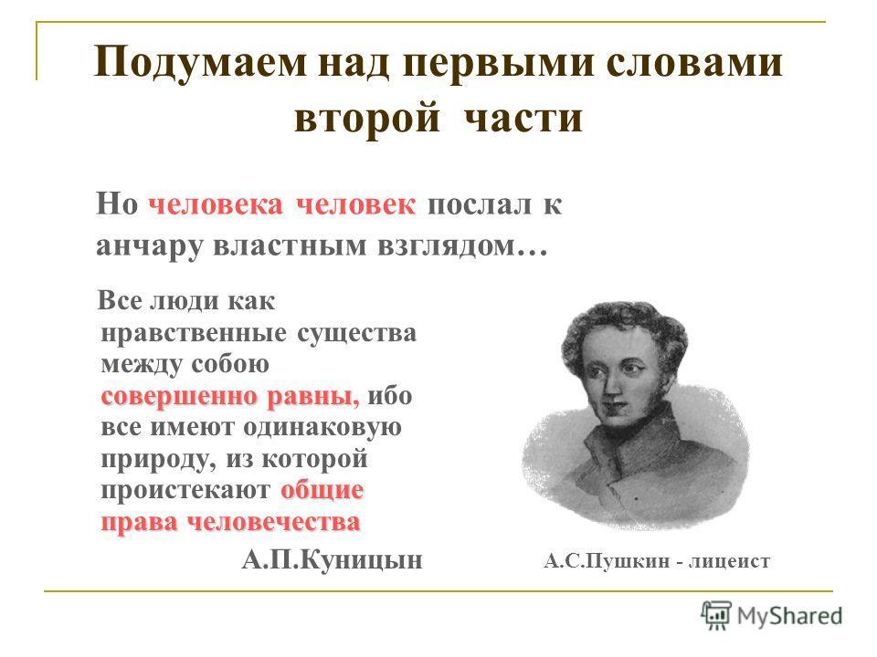 Подумаем над первыми словами второй части совершенноравны общие права человечества Все люди как нравственные существа между собою совершенно равны, ибо все имеют одинаковую природу, из которой проистекают общие права человечества А.П.Куницын Но челов