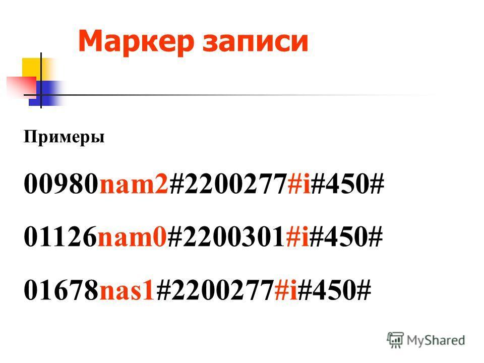 Примеры 00980nam2#2200277#i#450# 01126nam0#2200301#i#450# 01678nas1#2200277#i#450# Маркер записи