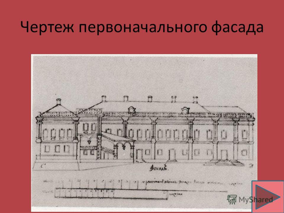 Чертеж первоначального фасада