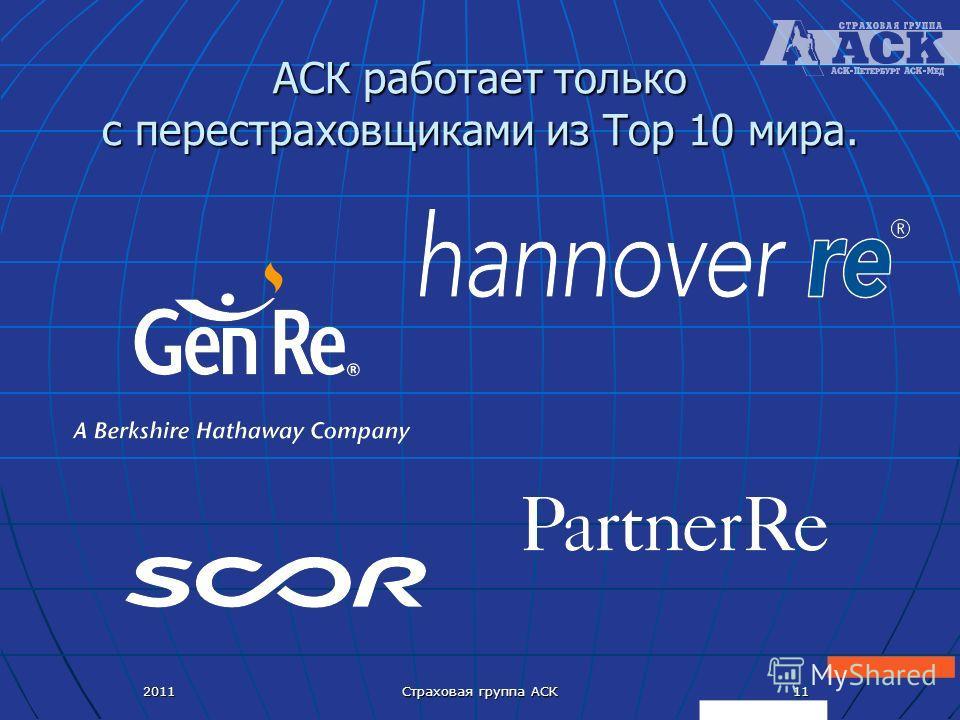2011 Страховая группа АСК 11 АСК работает только с перестраховщиками из Top 10 мира.
