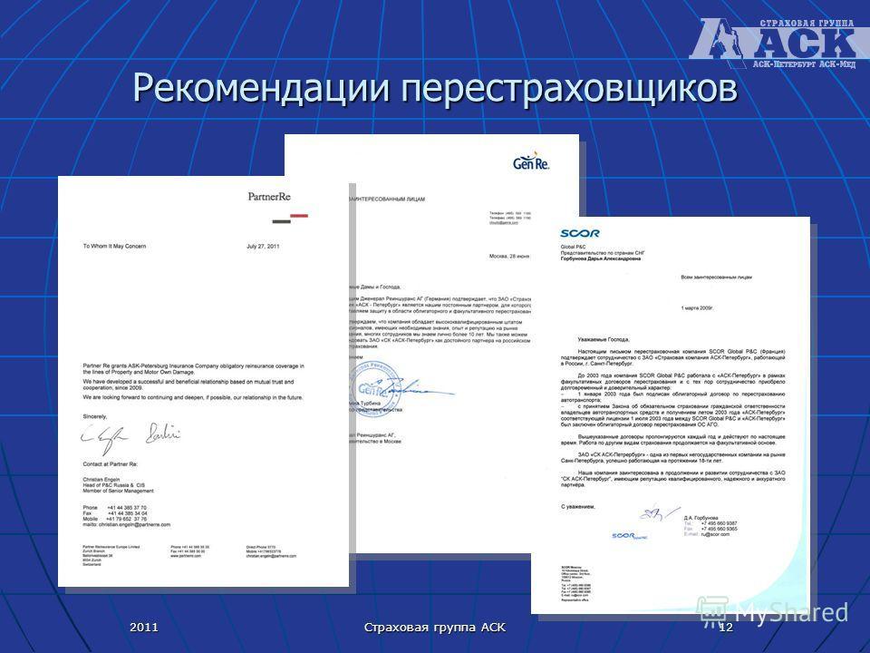 2011 Страховая группа АСК 12 Рекомендации перестраховщиков