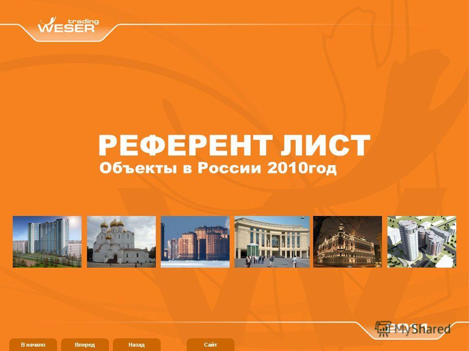 В началоВпередНазадСайт РЕФЕРЕНТ ЛИСТ Объекты в России 2010год