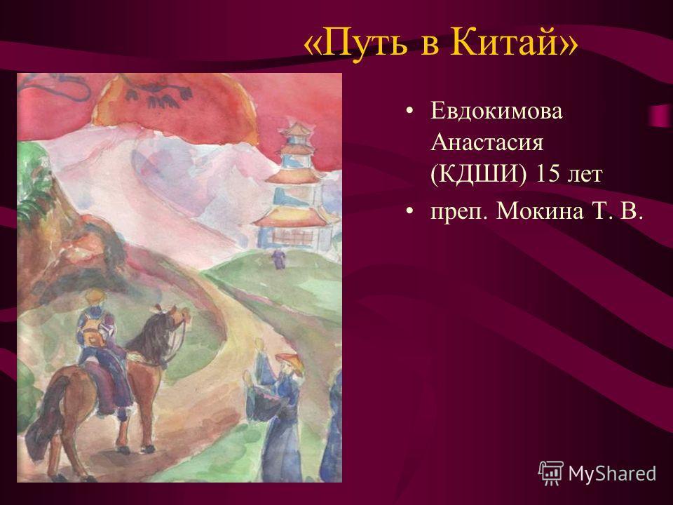 «Путь в Китай» Евдокимова Анастасия (КДШИ) 15 лет преп. Мокина Т. В.