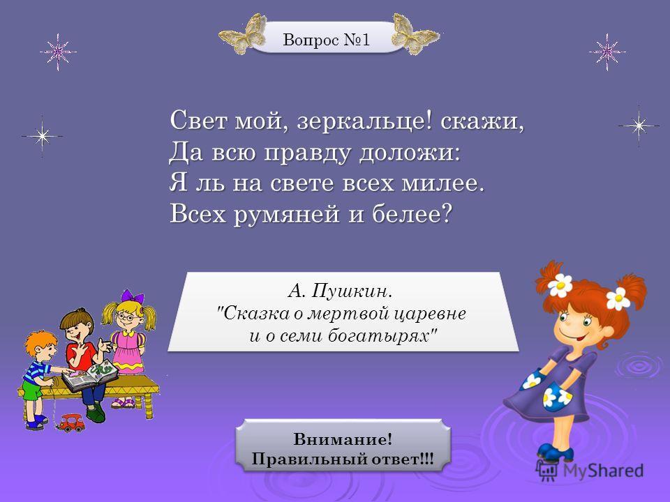 Вопрос 1 Внимание! Правильный ответ!!! Внимание! Правильный ответ!!! А. Пушкин.
