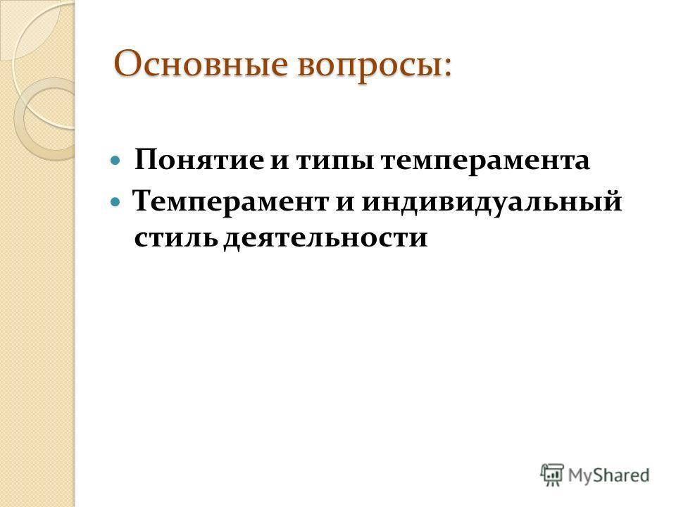 Основные вопросы: Понятие и типы темперамента Темперамент и индивидуальный стиль деятельности