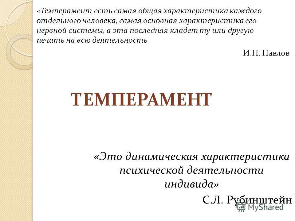 Скачать Темперамент И Стиль Деятельности Курсовая extracloudfiles Темперамент и стиль деятельности курсовая