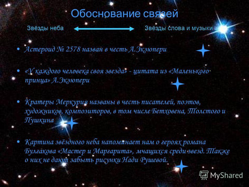 Обоснование связей Астероид 2578 назван в честь А.Экзюпери «У каждого человека своя звезда» - цитата из «Маленького принца» А.Экзюпери Кратеры Меркурия названы в честь писателей, поэтов, художников, композиторов, в том числе Бетховена, Толстого и Пуш
