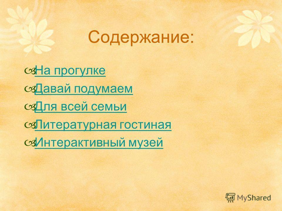 Автор презентации: Ломоносова Марина Анатольевна Учитель-дефектолог 2011 год