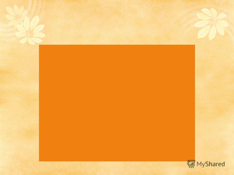 ГУЛЯЕМ ПО ЗАЛАМ Следующий слайд представляет собой видео ряд изображений картин осени. Для его активации достаточно нажать мышкой в любом месте слайда. По ходу фильма обратите внимание ребенка на то, как изменяется настроение, переданное в картинах (