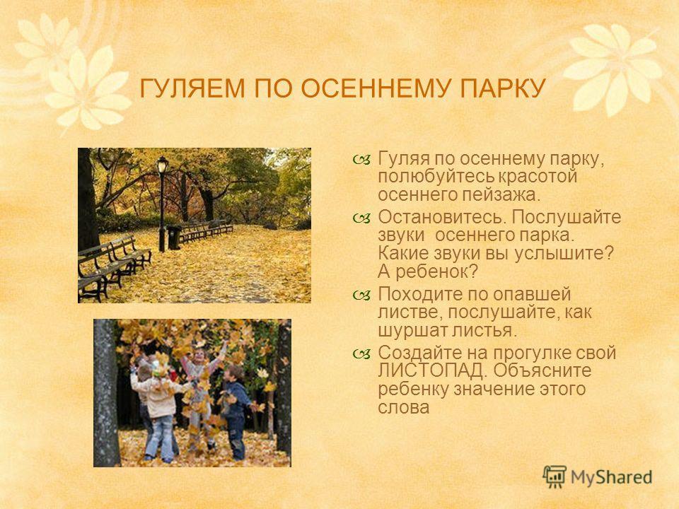 На прогулке Игры, наблюдения, представленные в этом разделе, вы можете проводить на улице, во время прогулки. Они направлены на обогащение и уточнение знаний и представлений детей о деревьях осенью, активизацию словаря, развитию наблюдательности, вни