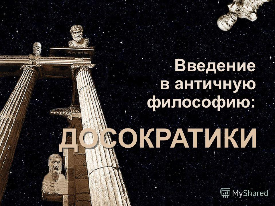 В античную философию презентация