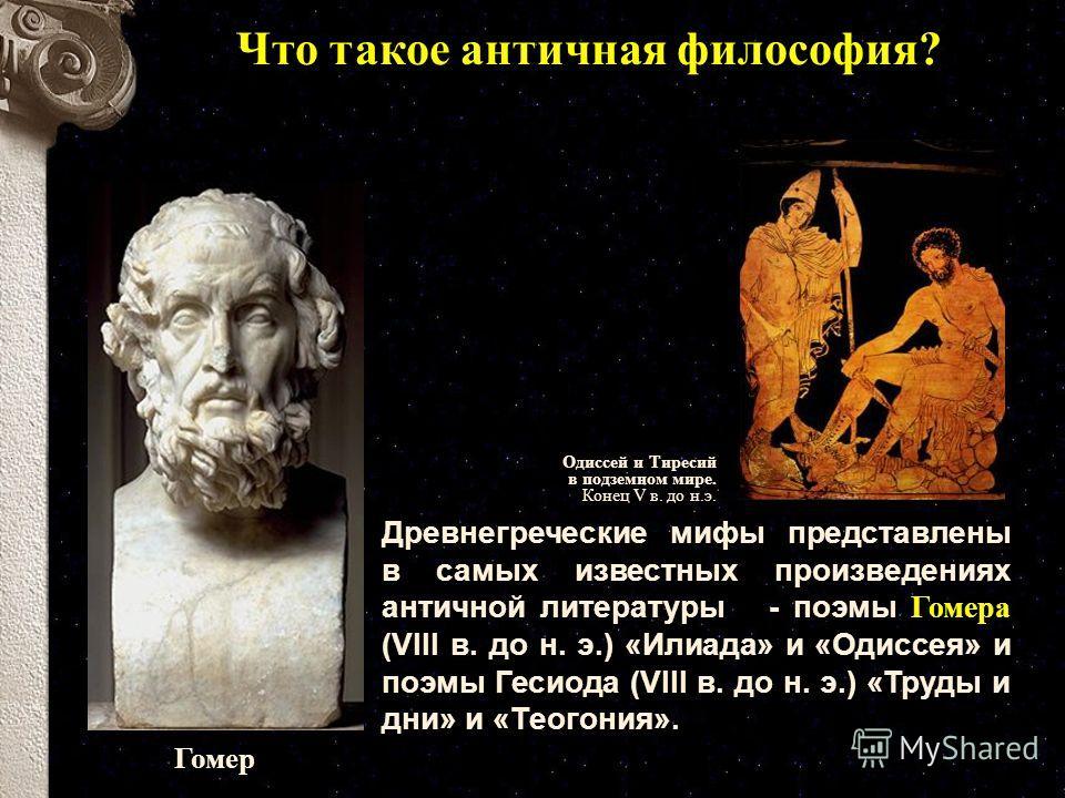 Что такое античная философия? В философии, в отличие от мифа: 1) мышление преимущественно понятийное, а не эмоционально-образное; знание опосредуется логическими рассуждениями и выражается в обобщенной форме; 2) истина и мудрость обретается в самосто