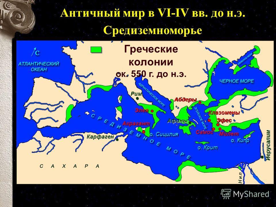 Средиземноморье Античная философия зародилась в полисах - политически независимых городах- государствах. Полисы состояли из города и его окрестностей и были небольшими по территории и числу жителей – 100-300 тыс. человек, из них около трети - рабы. А