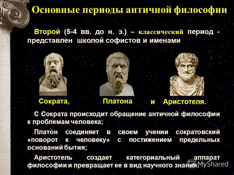 Основные периоды античной философии Принято выделять три основных периода развития античной философии: Первый (6-5 вв. до н. э.) – досократический или натурфилософский период. «Досократическим» он назвается потому, что философы этого периода жили и т