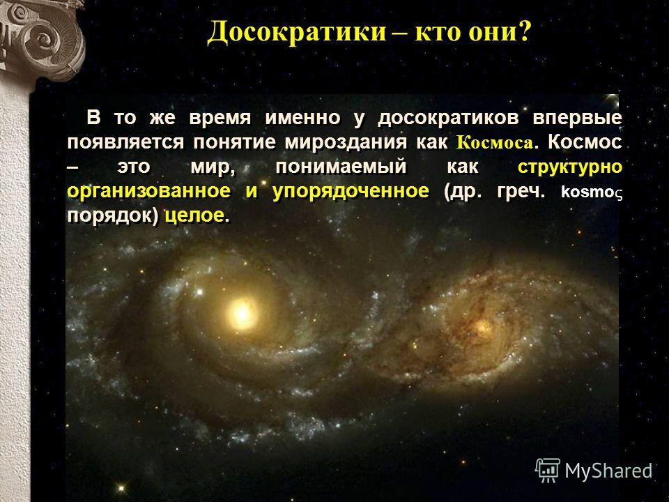 Досократики – кто они? «Природа» понимается как все сущее, вселенная, мир в целом во всем его многообразии, а также как смысл и сущность явлений, происходящих в мире. Неслучайно почти все философские работы досократиков называются «О природе». Для до