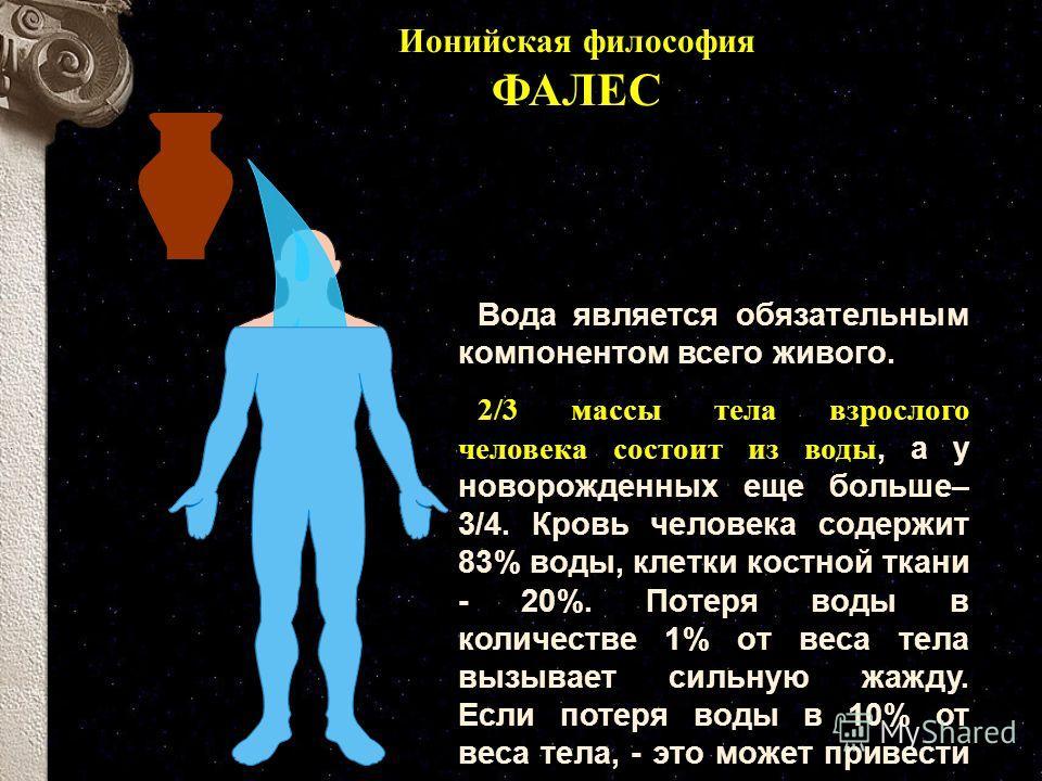 Ионийская философия ФАЛЕС Ионийская философия ФАЛЕС Вода единственное вещество в природе, которое в нормальных условиях существует в трех агрегатных состояниях: твердом, Вода единственное вещество в природе, которое в нормальных условиях существует в