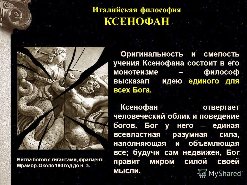 Италийская философия КСЕНОФАН Италийская философия КСЕНОФАН Монета из г. Колофон, II в. до н.э. Ксенофан происходил из г. Колофон, поэтому его иногда называют Ксенофан Колофонский.