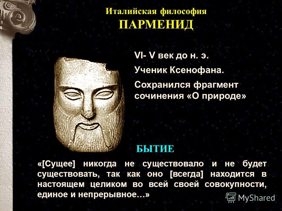 Италийская философия КСЕНОФАН Италийская философия КСЕНОФАН Битва богов с гигантами, фрагмент. Мрамор. Около 180 год до н. э. Оригинальность и смелость учения Ксенофана состоит в его монотеизме – философ высказал идею единого для всех Бога. Ксенофан