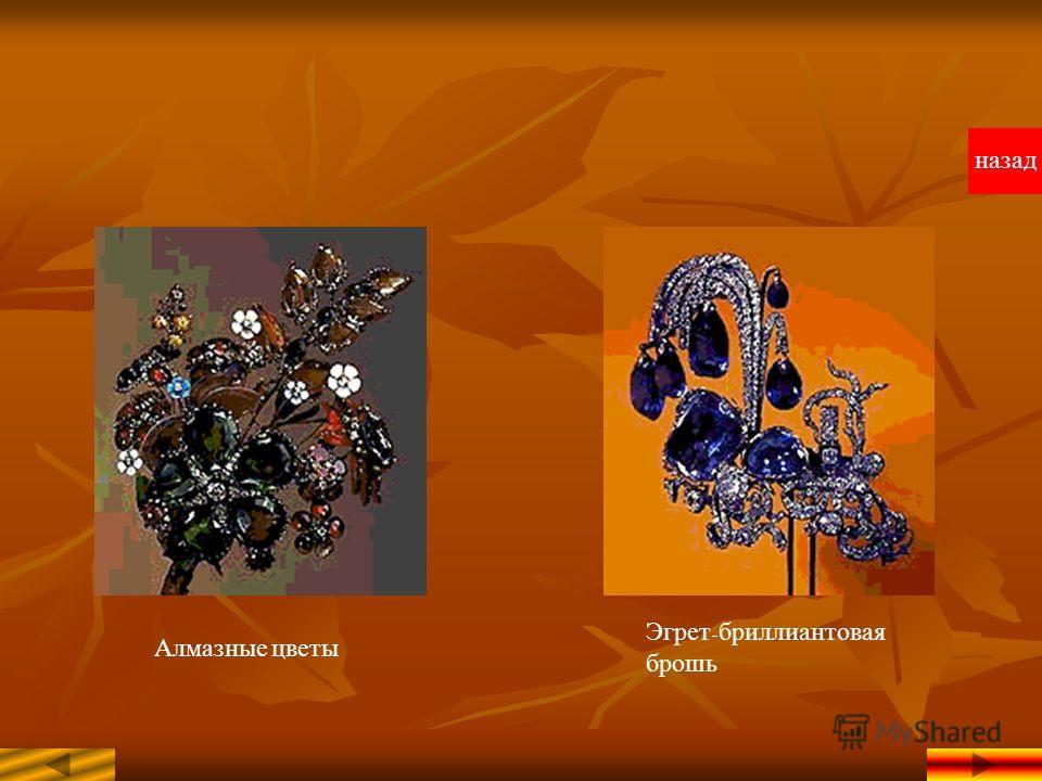 Алмазные цветы Эгрет - бриллиантовая брошь назад