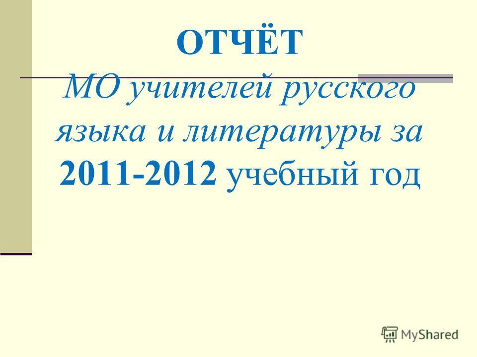 ОТЧЁТ МО учителей русского языка и литературы за 2011-2012 учебный год