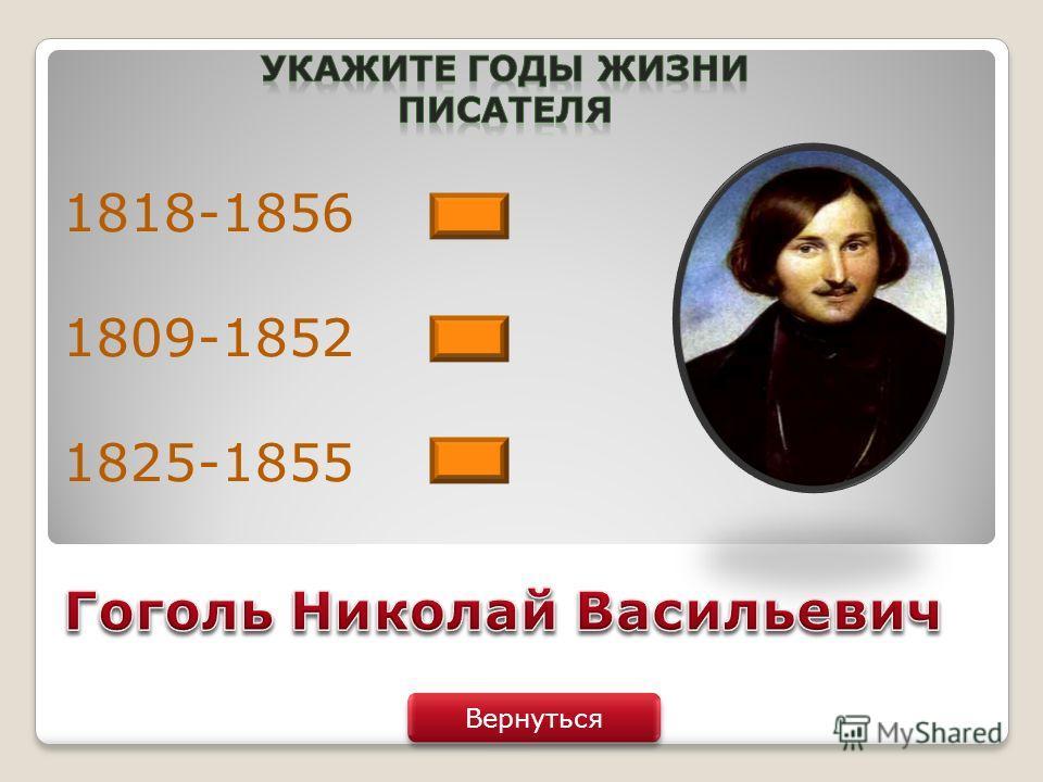 1825-1886 1830-1889 1823-1886 Вернуться