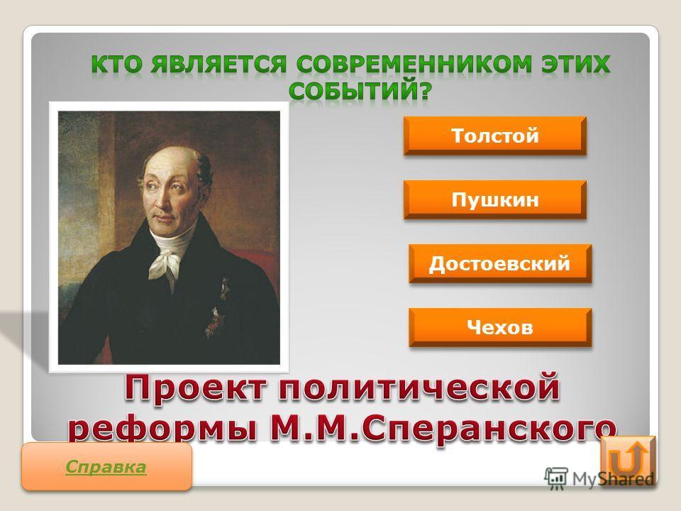 Толстой Справка Жуковский Гоголь Пушкин