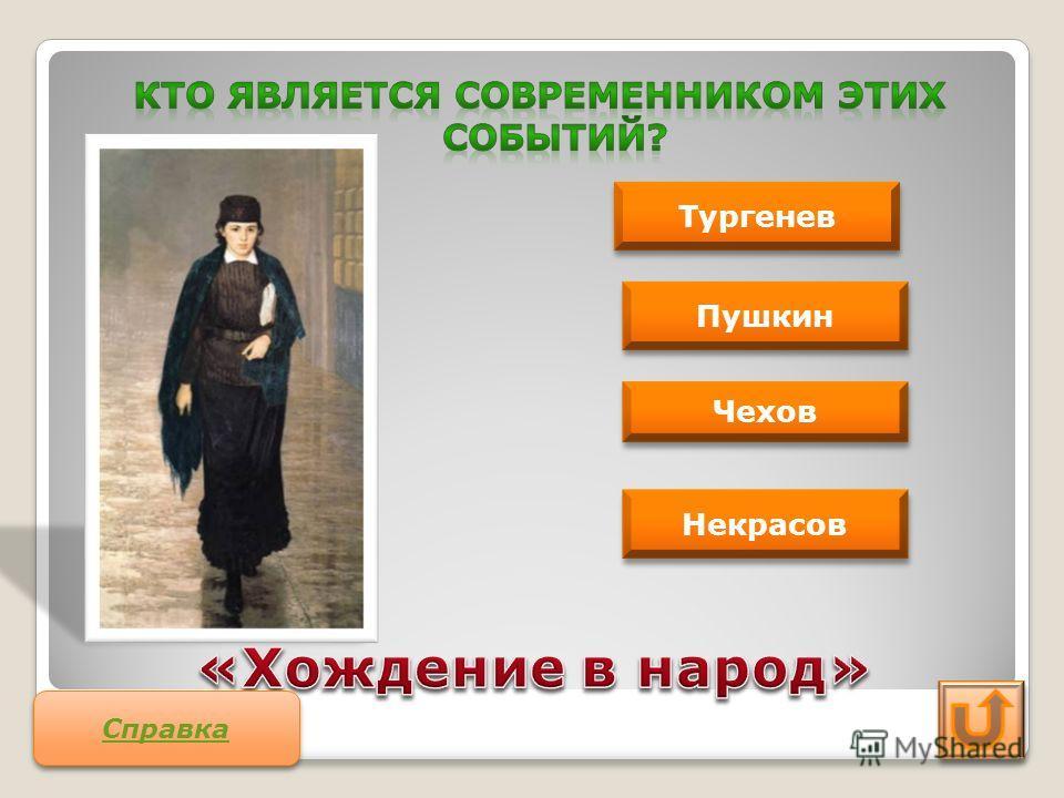 Толстой Достоевский Справка Гоголь Некрасов