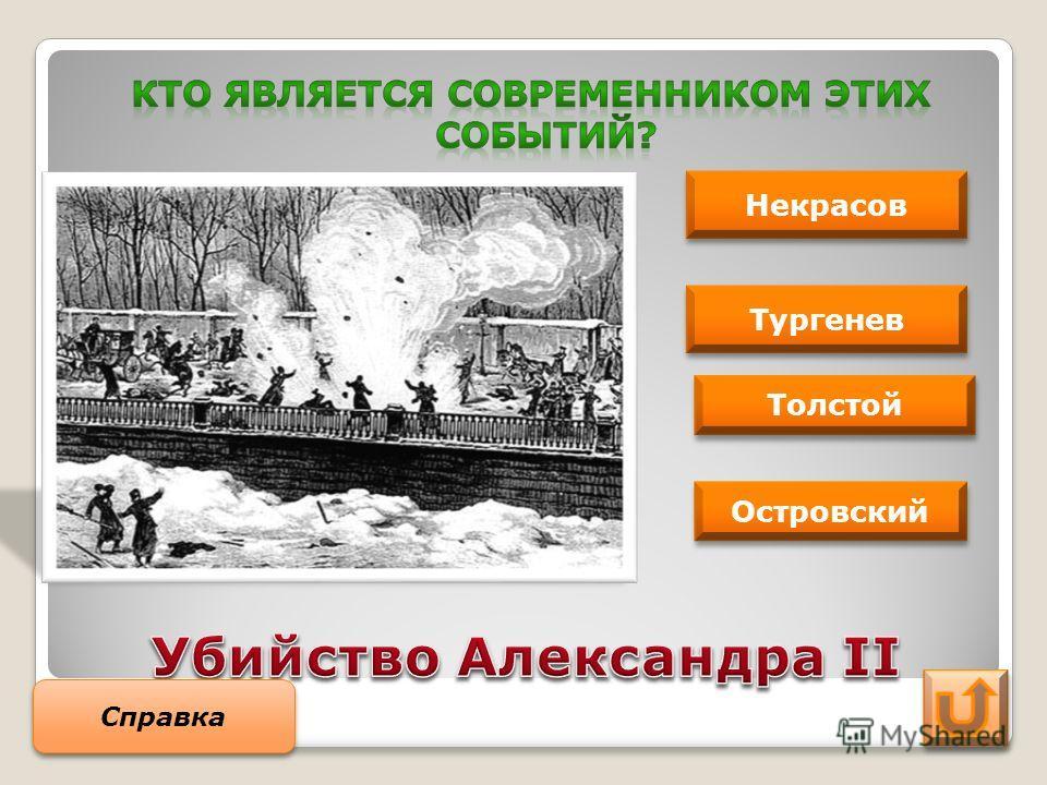 Чехов Некрасов Справка Пушкин Тургенев