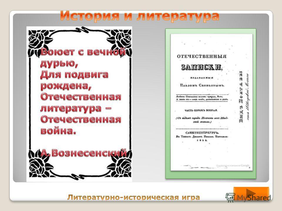 Толстой Островский Справка Тургенев Некрасов