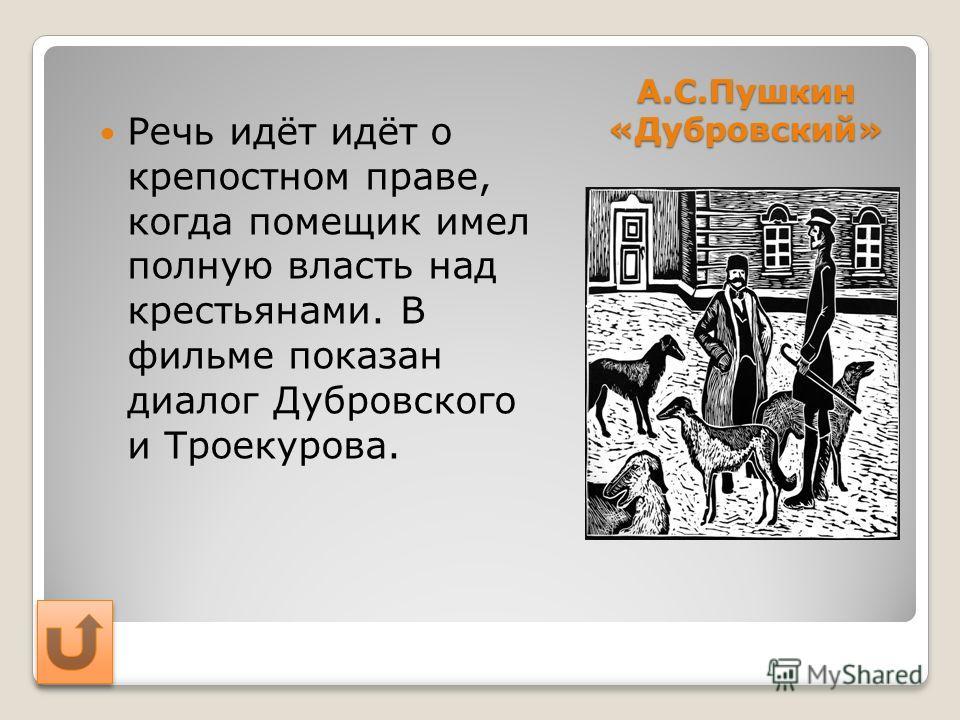 Л.Н.Толстой «Война и мир» Фрагмент из фильма «Война и мир», где изображено Аустерлицкое сражение. Главные герои – Кутузов и Болконский.