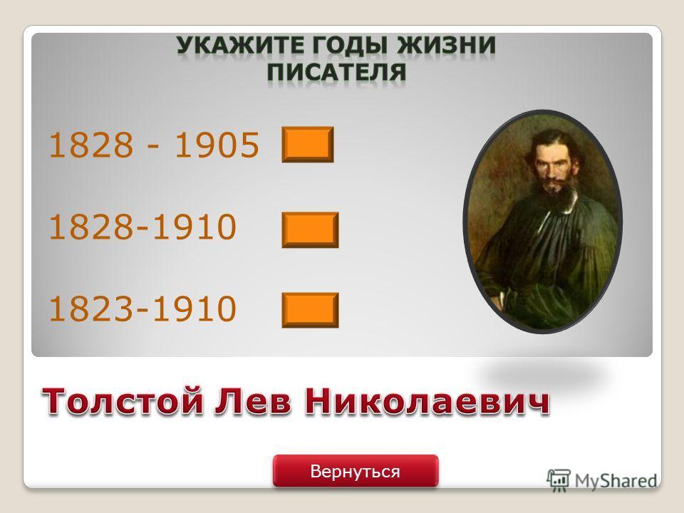 1799-1837 1798-1837 1801-1841 Вернуться