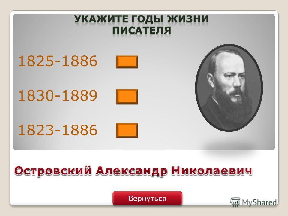 1822-1881 1832-1888 1821-1881 Вернуться