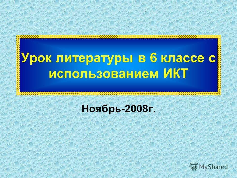 Урок литературы в 6 классе с использованием ИКТ Ноябрь-2008г.