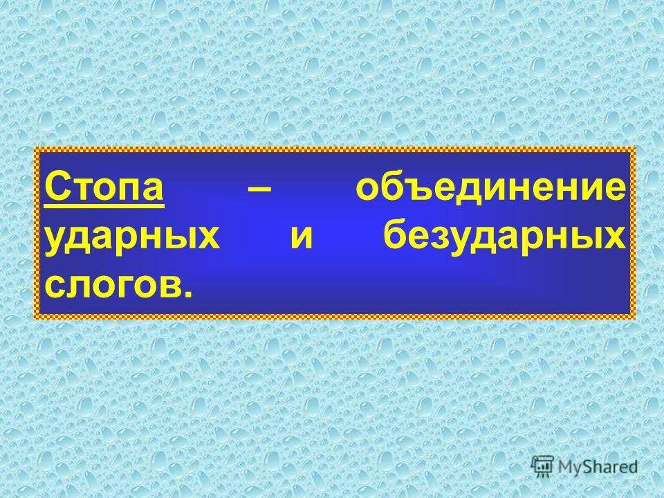 Стопа – объединение ударных и безударных слогов.