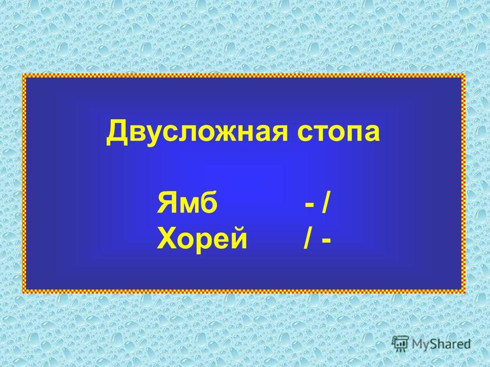 Двусложная стопа Ямб- / Хорей/ -