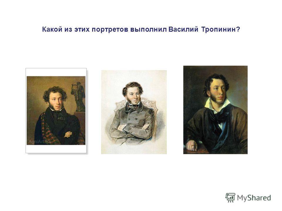 Какой из этих портретов выполнил Василий Тропинин?