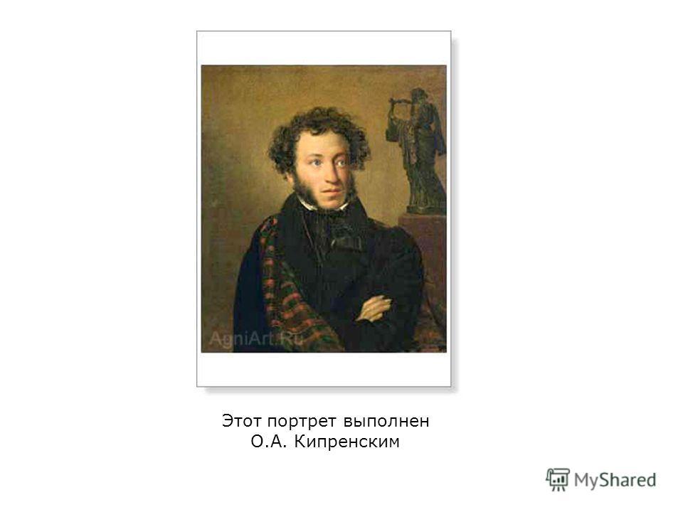 Этот портрет выполнен О.А. Кипренским