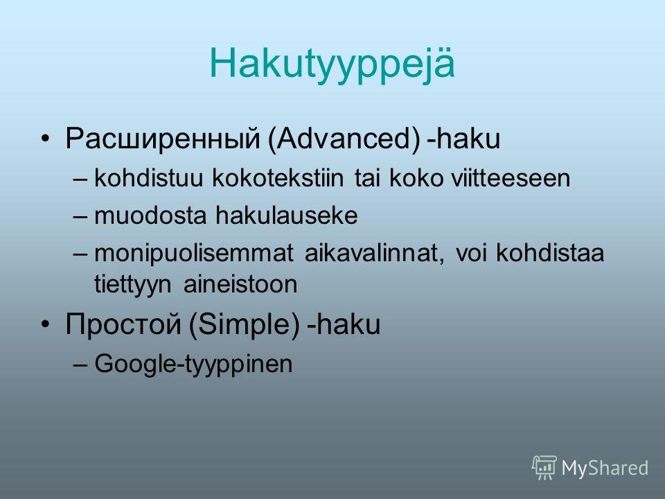Hakutyyppejä Расширенный (Advanced) -haku –kohdistuu kokotekstiin tai koko viitteeseen –muodosta hakulauseke –monipuolisemmat aikavalinnat, voi kohdistaa tiettyyn aineistoon Простой (Simple) -haku –Google-tyyppinen