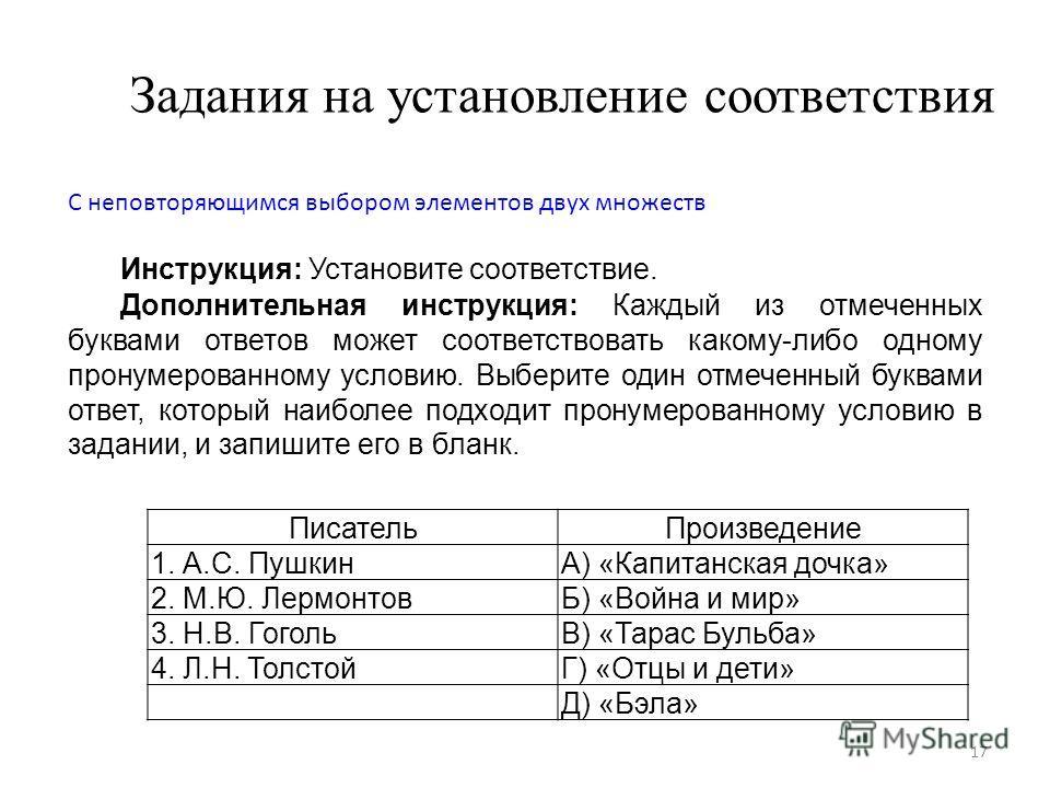 17 Задания на установление соответствия С неповторяющимся выбором элементов двух множеств Инструкция: Установите соответствие. Дополнительная инструкция: Каждый из отмеченных буквами ответов может соответствовать какому-либо одному пронумерованному у
