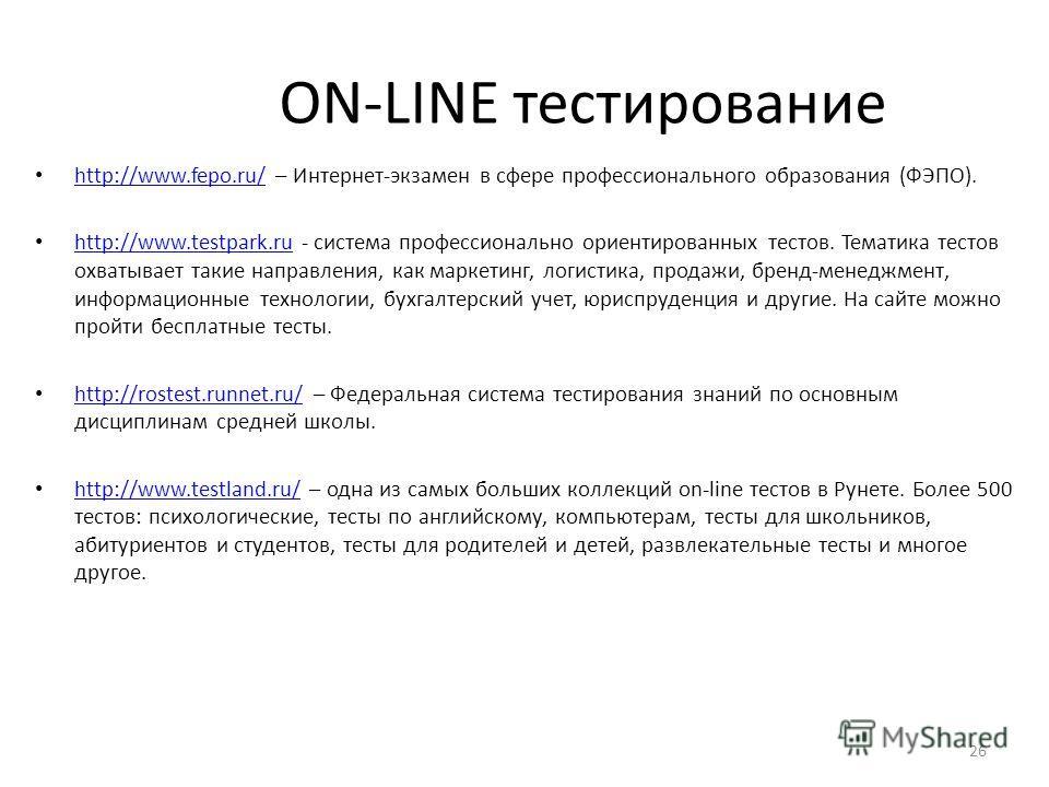 26 ON-LINE тестирование http://www.fepo.ru/ – Интернет-экзамен в сфере профессионального образования (ФЭПО). http://www.fepo.ru/ http://www.testpark.ru - система профессионально ориентированных тестов. Тематика тестов охватывает такие направления, ка