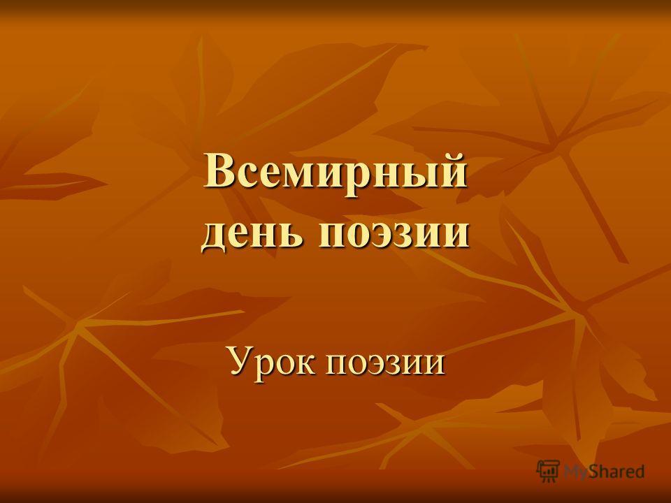 Всемирный день поэзии Урок поэзии