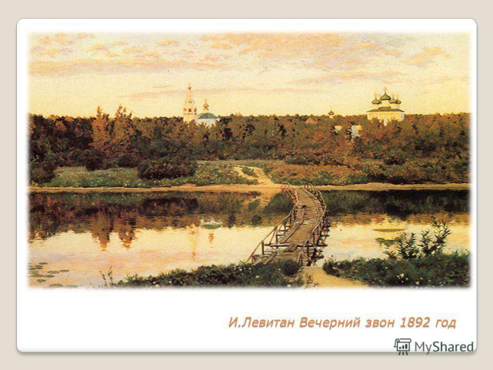 И.Левитан Вечерний звон 1892 год