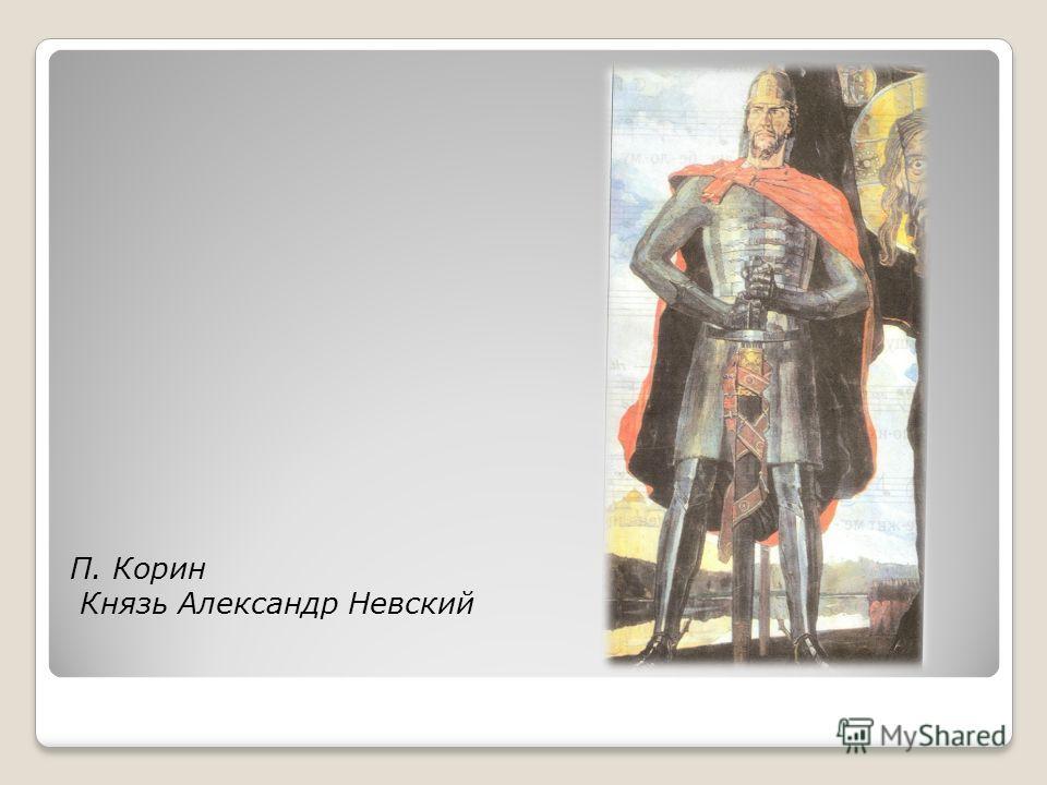 П. Корин Князь Александр Невский