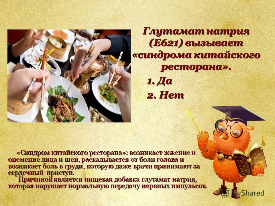 пищеиые добавки со знаком