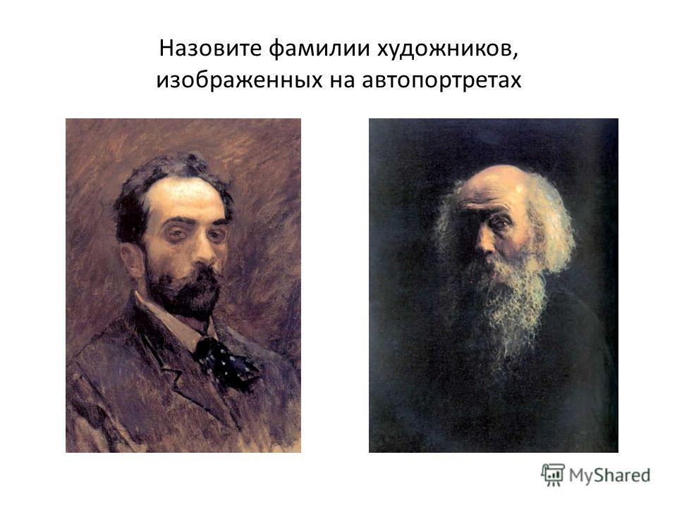 Назовите фамилии художников, изображенных на автопортретах