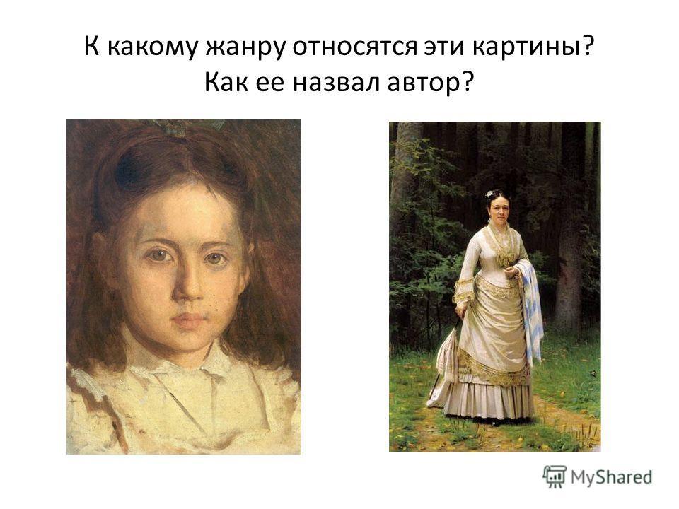 К какому жанру относятся эти картины? Как ее назвал автор?